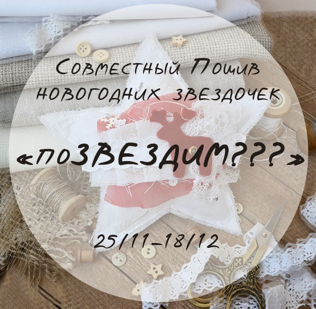 "А давайте ""поЗВЕЗДИМ???"""