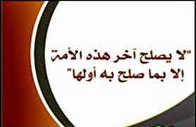قول إمام دار الهجرة
