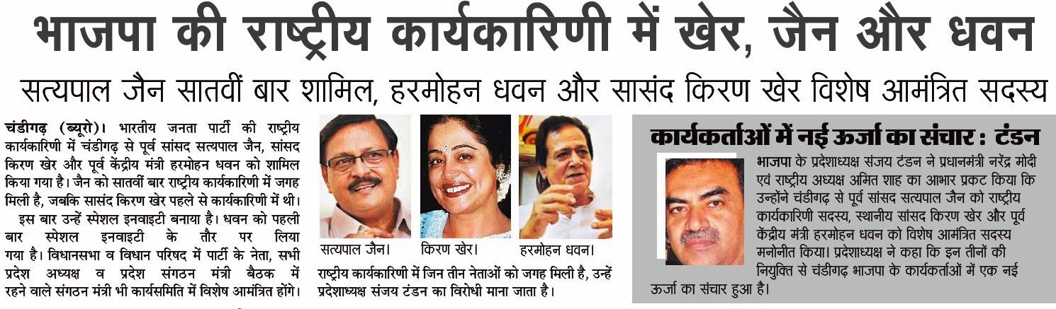 भाजपा की राष्ट्रीय कार्यकारिणी में खेर, जैन और धवन | सत्य पाल जैन सातवीं बार शामिल