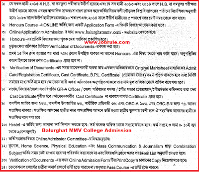 Balurghat Mahila Mahavidyalaya-MMV Online Admission 2015 Merit List and Admission Schedule with Rules/Instructions