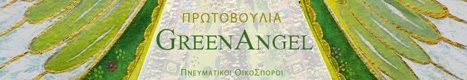 GreenAngel του μήνα