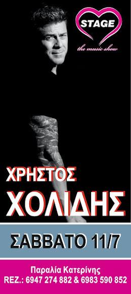 """ΣΤΗΝ ΠΑΡΑΛΙΑ ΚΑΤΕΡΙΝΗΣ ΣΤΟ """"STAGE"""" ΤΟ ΣΑΒΒΑΤΟ 11 ΙΟΥΛΙΟΥ Ο ΧΡΗΣΤΟΣ ΧΟΛΙΔΗΣ"""