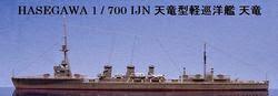 1/700 天竜型軽巡洋艦 天竜
