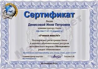 Сертификат регистрации сайта