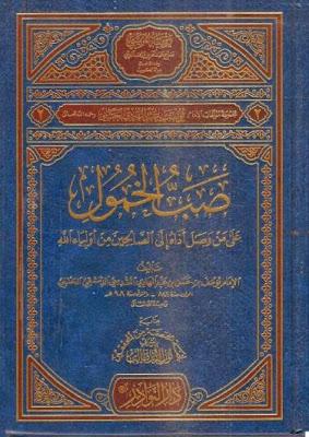 صب الخمول على من وصل أذاه إلى الصالحين من أولياء الله - لابن عبد الهادي (ابن المبرد) pdf