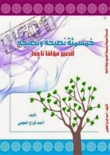 خمسمئة نصيحة ونصيحة لتصبح مؤلفاً ناجحاً - أحمد فراج العجمي