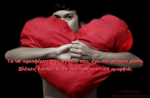 αγάπη-άντρας-καρδιά-λόγια απλά-ιστορίες ζωής-heart-love