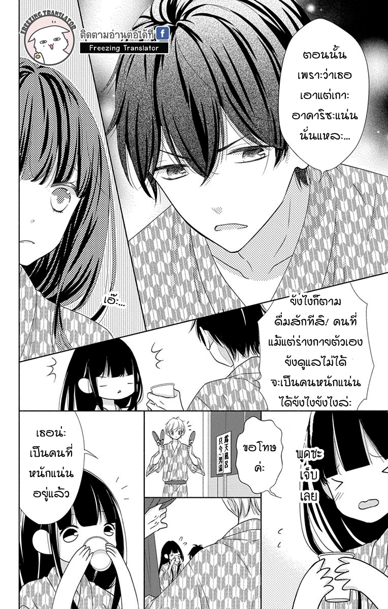 Saiouji Kyoudai ni Komarasareru no mo Warukunai ตอนที่ 17 TH แปลไทย