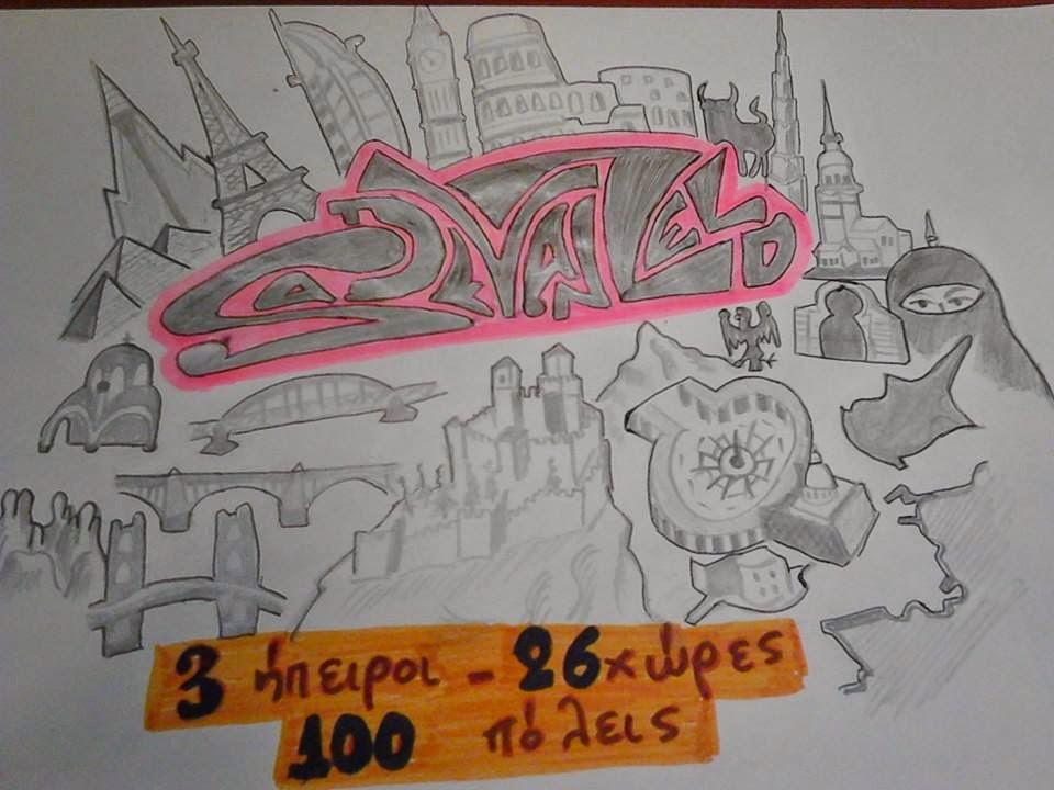 "SadeVanzelo: ""3 Ήπειροι, 26 χώρες, 100 πόλεις, ταξίδεψα!"""