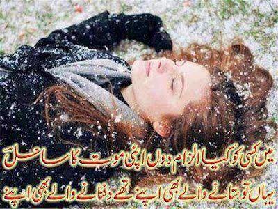 Ilzaam SMS Shayari In Urdu