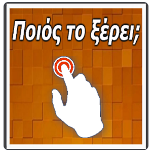 http://www.greekapps.info/2014/08/blog-post_82.html