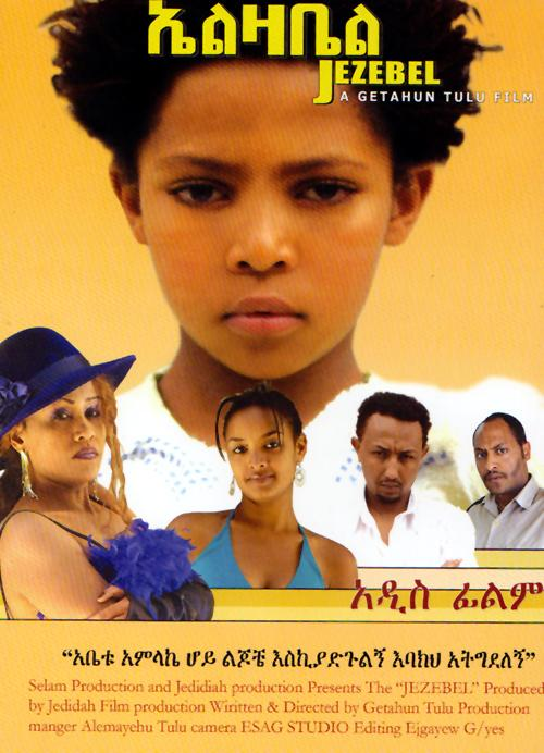 Amharic Film Movie Yebetesebe Negede Ethiopian Movie 2017 Amharic