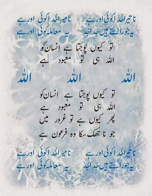 Sung by Muhammad Mushfiq, poetry Aftab Ghani Mun'im, best hamd , best hamd in urdu, best hamd naat, best hamd bari tala, best hamd in the world, best.