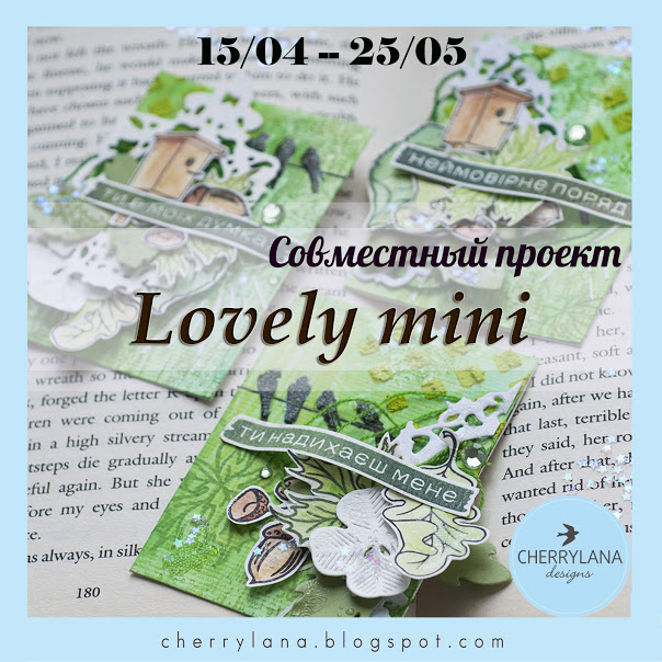 "СП ""Lovely mini"" - 4 этап"
