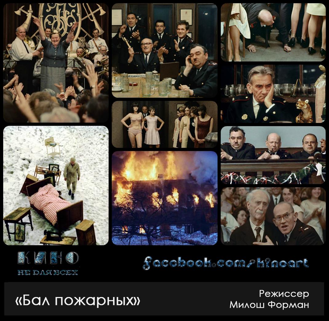 """""""Бал пожарных"""""""