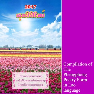 The Phengphong Poetry Form