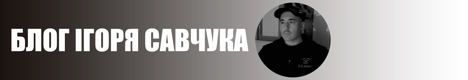 Игорь Савчук - блог Игоря Савчука