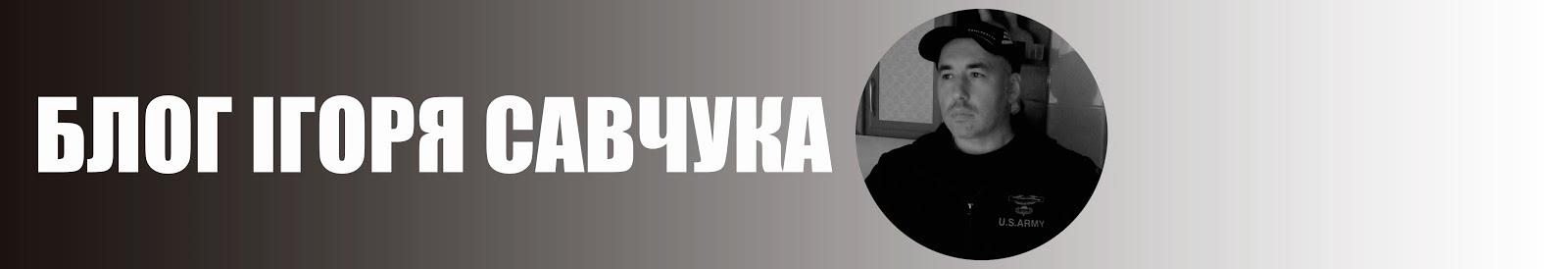 Блог Ігоря Савчука