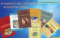 byzantinemusic.gr