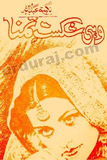 Wohi Shikast E Tamanna (Romantic Urdu Novels) By Nighat Abdullah complete in pdf