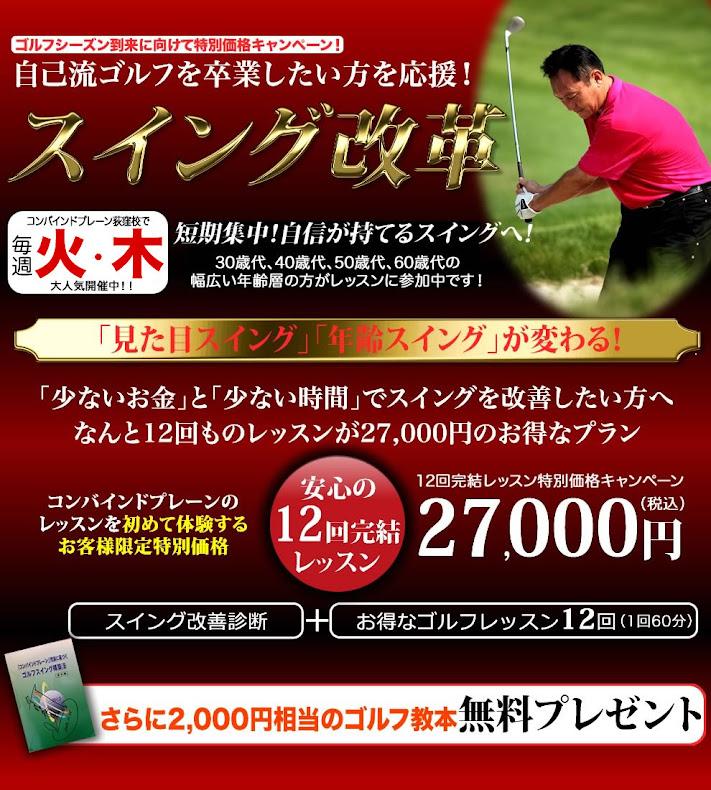 通信教育版インターネットゴルフスクール