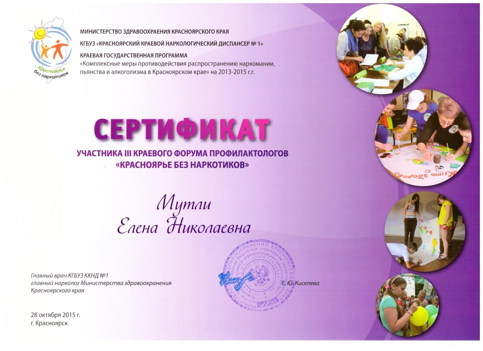 Сертификат профилактолога