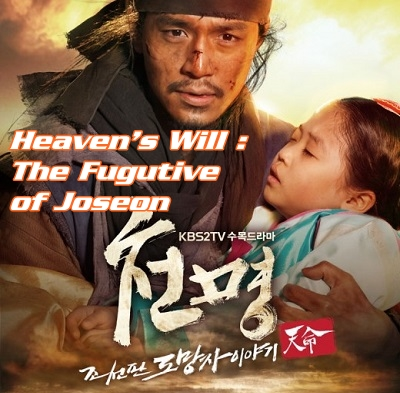 [KBS2] Heaven's Will : The Fugutive of Joseon (2013)