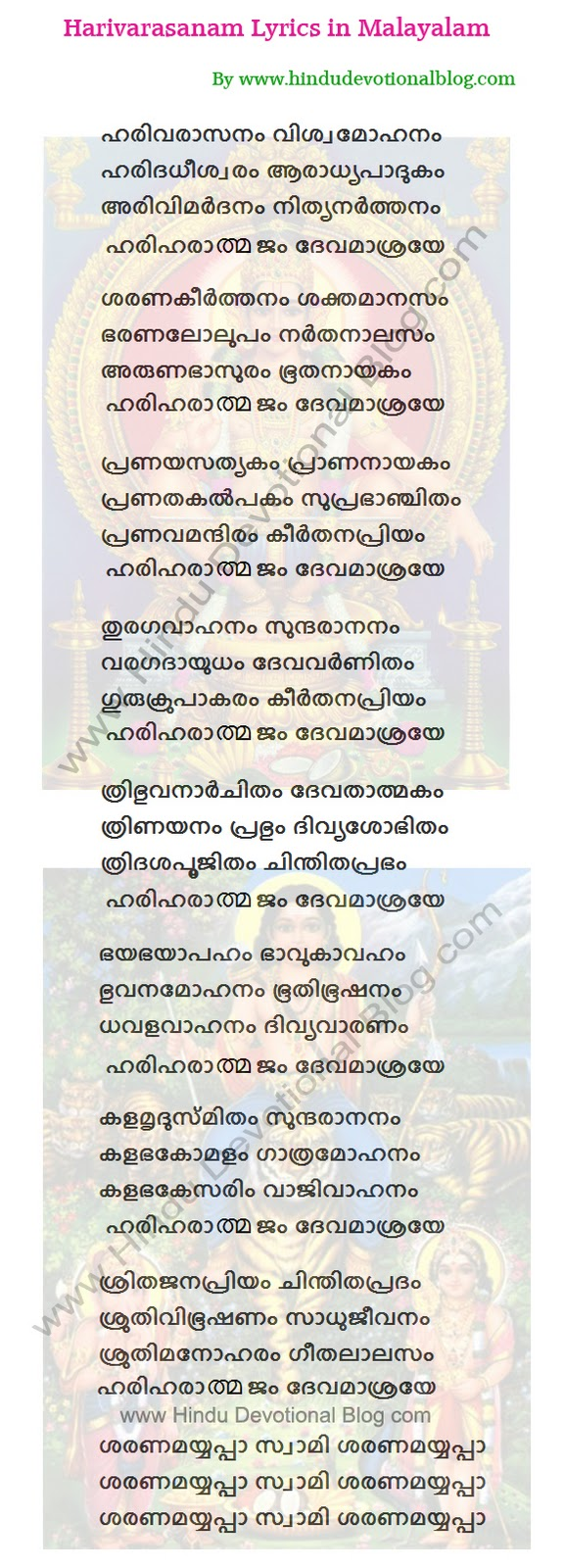 Free download Harivarasanam Lyrics in Malayalam Language