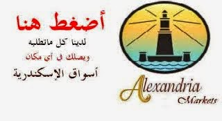 -------------- أسواق الإسكندرية ----------------