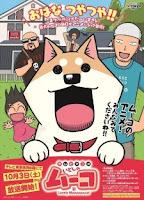 Itoshi no Muco 18 sub espa�ol online