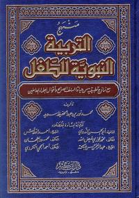 كتاب التربية النبوية للطفل
