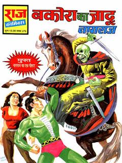 BAKORA KA JADOO (Nagraj Hindi Comic)