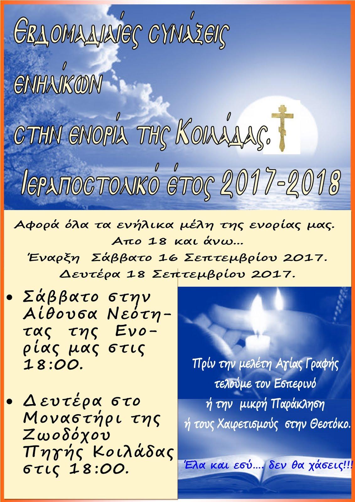 Πρόγραμμα συνάξεων ενηλίκων μελέτης Αγίας Γραφής 2017-18