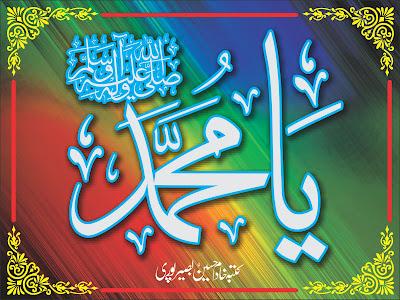 Displaying  16  Gallery Images For Ya Allah Ya Muhammad Wallpapers   Ya Allah Ya Muhammad Ya Ali Wallpapers