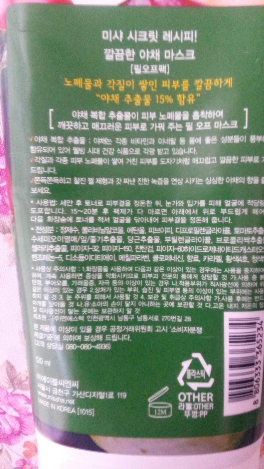 MISSHA SECRET RECIPE CLEAN VEGETABLES MASK