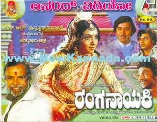 Ranganayaki(1981) Kannada Mp3 Songs Download