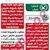 وظائف الوسيط فى الصعيد ليوم الجمعة 15/11/2013, وظائف الوسيط فى محافظات الصعيد الجمعة 15 نوفمبر 2013