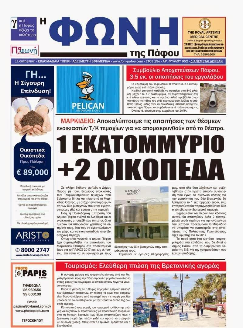 ΕΚΔΟΣΗ 952 - ΗΜΕΡ. 11/10/14