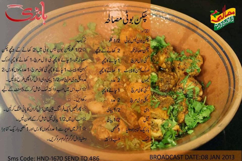 Urdu Food Diaries CHICKEN BOTI MASALA
