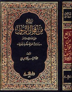 كتاب روائع من أقوال الرسول صلى الله عليه وسلم - عبد الرحمن حبنكة الميداني