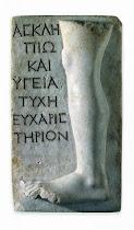 όλα για την αρχαία θεραπευτική τέχνη