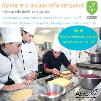 เรียนทำอาหาร การจัดการร้านอาหาร ที่ออสเตรเลีย