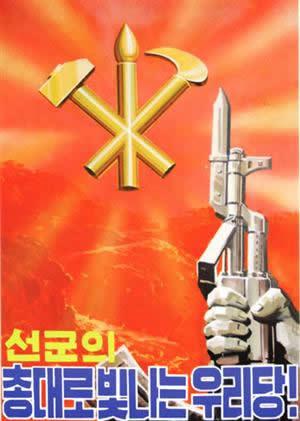 Símbolos Comunistas Juche-seon-gun-281