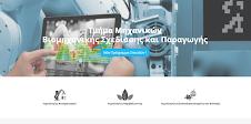 Ιστοσελίδα Tμήματος Μηχανικών Βιομηχανικής Σχεδίασης και Παραγωγής