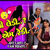 Any Lady? I am Ready - Gujarati Natak