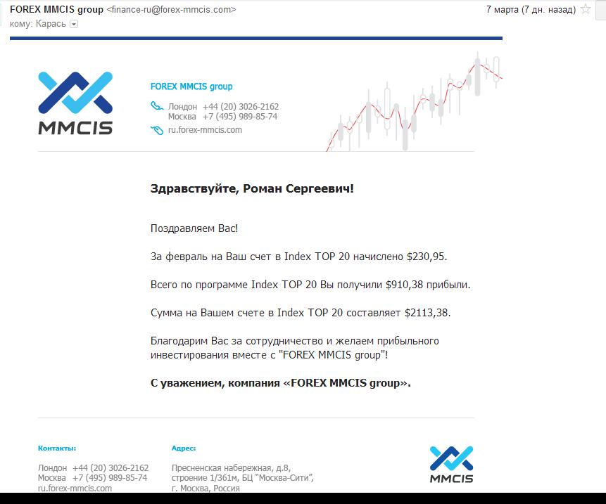 Личный доход от инвестиций в программу Index TOP 20 за Февраль 2014
