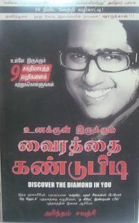 Arindam+Chaudhuri+Book+-+Discover+the+diamond+In+You