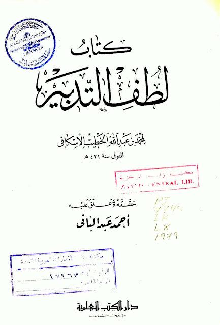 كتاب لطف التدبير - محمد بن عبد الله الخطيب الاسكافي pdf