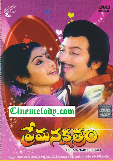 Prema Nakshatram Telugu Mp3 Songs Free  Download  1982