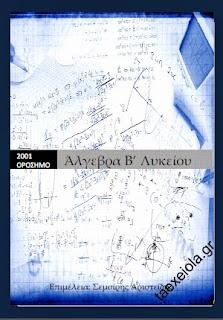 βοηθηματα αλγεβρα Β Λυκειου Ασκησεις